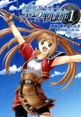 Eiyuu Densetsu: Sora no Kiseki