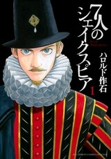 7-nin no Shakespeare