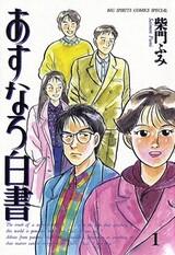 Asunaro Hakusho