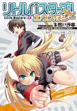 Little Busters! Ecstasy Series