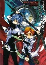 Rival Danshi - Cool Fighters Anthology