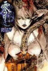 Rei: Shisei no Koe - Comic Anthology