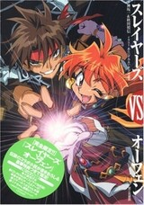 Slayers VS Orphen