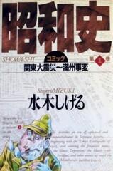 Comic Showa-shi