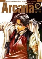 Arcana 01: Shitsuji