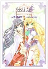 Prism Ark