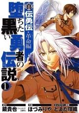 Shin Denyuuden Kakumei-hen: Ochita Kuroi Yuusha no Densetsu