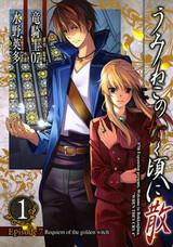 Umineko no Naku Koro ni Chiru - Episode 7: Requiem of the Golden Witch