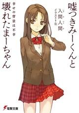 Usotsuki Mii-kun to Kowareta Maa-chan