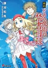 Shinyaku Toaru Majutsu no Index