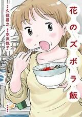 Hana no Zubora Meshi