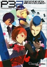 Persona 3 Portable Dengeki Comic Anthology