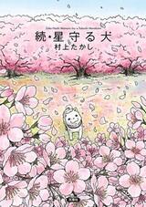 Zoku Hoshi Mamoru Inu