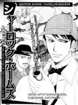 Sherlock Holmes: Gishi no Oyayubi