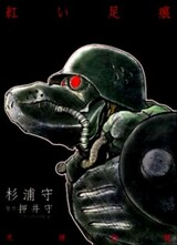 Kenrou Densetsu: Akai Ashikon