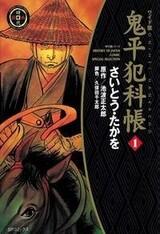 Onihei Hankachou