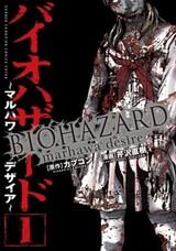 Biohazard: Marhawa Desire