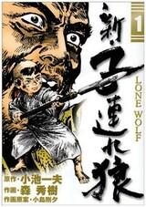 Shin Kozure Ookami: Lone Wolf
