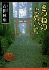 Kitsune no Yomeiri