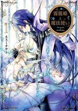 Kirikago-hime to Mahoutsukai
