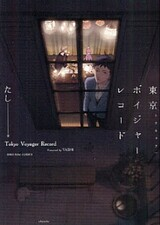 Tokyo Voyager Record