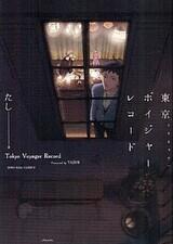 Tokyo Voyager Record