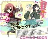 Boku wa Tomodachi ga Sukunai x Seitokai no Ichizon Crossover Special