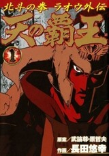 Hokuto no Ken - Raoh Gaiden