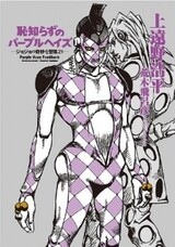 Hajishirazu no Purple Haze: JoJo no Kimyou na Bouken yori