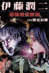 Ito Junji Kyoufu Manga Collection - Kubi Gensou