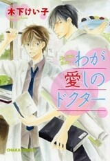 Waga Itoshi no Doctor