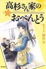 Takasugi-san Chi no Obentou