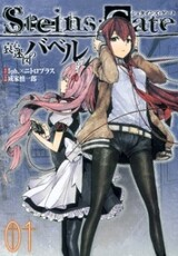 Steins;Gate: Aishin Meizu no Babel