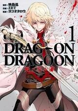 Drag-On Dragoon: Shi ni Itaru Aka