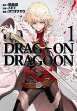 Drag-On Dragoon: Shi ni Itaru Aka