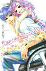 Hanabatake de Chijou 90 cm no Kiss wo.