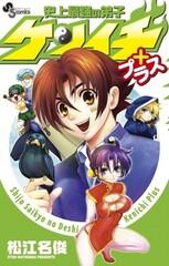 Shijou Saikyou no Deshi Kenichi Plus