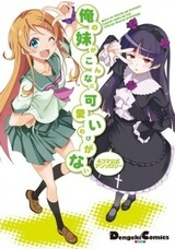 Ore no Imouto ga Konna ni Kawaii Wake ga Nai: 4-koma Koushiki Anthology