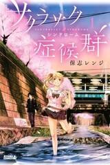 Sakurasaku Syndrome