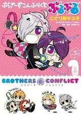 Brothers Conflict: Puru Puru