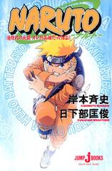 Naruto: Takigakure no Shitou Ore ga Hero dattebayo!