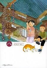 Shinagawashuku Nekokatari