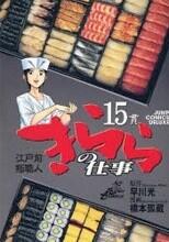Edomae Sushi Shokunin: Kirara no Shigoto