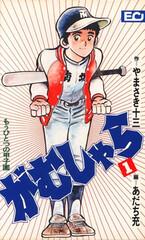 Gamushara: Mou Hitotsu no Koushien
