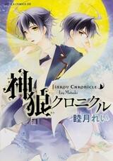 Jinrou Chronicle