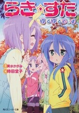 Lucky☆Star: Yuruyuru Days