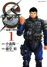 S: Saigo no Keikan