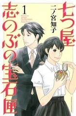 Nanatsuya: Shinobu no Housekibako
