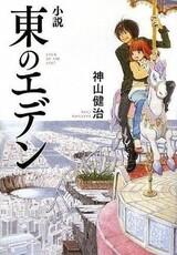 Shousetsu Higashi no Eden