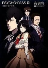 Psycho-Pass Zero: Namae no Nai Kaibutsu